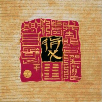 quadros étnicos e orientais - Quadro -I-Ching 5, 1999- - Manek, Sabira