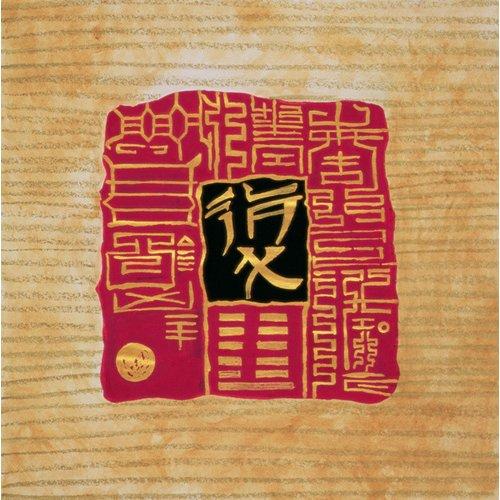 Quadro -I-Ching 5, 1999-