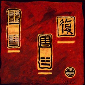 quadros étnicos e orientais - Quadro -I Ching 5, 2008- - Manek, Sabira